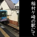 江ノ電、1000形!?