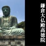 鎌倉の大仏♪