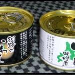 お気に入り缶詰の釧路のいわし