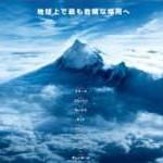 エベレスト3D(映画)