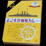 横須賀海軍カレー(レトルト)