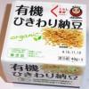 オーガニック納豆(くらし良好)