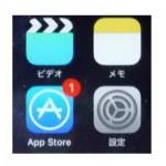App Storeの通知アイコン