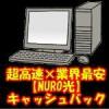 超高速×業界最安の【NURO光】(