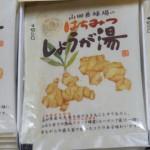 山田養蜂場の「はちみつ しょうが湯」