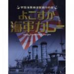 よこすか海軍カレー(横須賀カレー本舗株式会社)