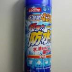 超強力防水スプレー(多用途)DBS-420