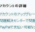 PAY PALのメールアドレス変更