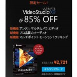 VideoStudio Ultimate X9 限定セール 85% OFF