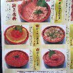 伊豆太郎 海鮮丼のメニュー