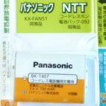 充電池(パナソニック) BK-T407