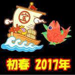 平成29年(2017) ブログはじめ