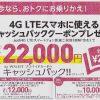 4G LTEスマホに使える!キャッシュバッククーポン