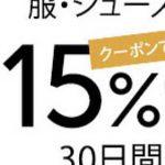 服・シューズ・バッグほか、15%OFF