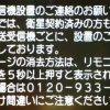 受信機の設置連絡メッセージ NHK