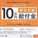 定額給付金10万円